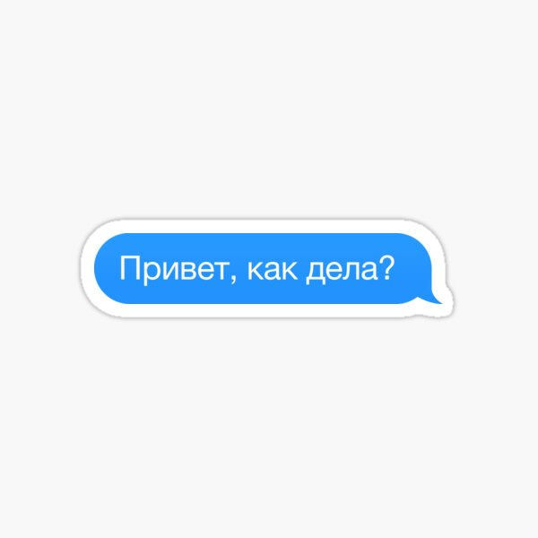Cyrillic 'Hi, how are you?' in Russian in a chat bubble Sticker