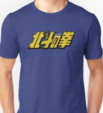 Fist of the North Star - Original Opening Unisex T-Shirt