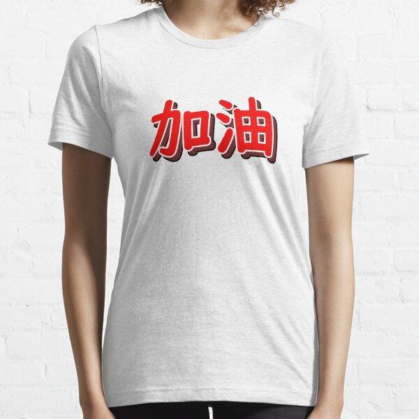 """加油 (jiayou) - Chinese Encouragement Chant """"Add Oil"""" Essential T-Shirt"""