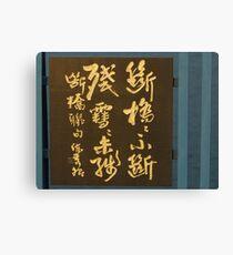 chinese handwriting Canvas Print