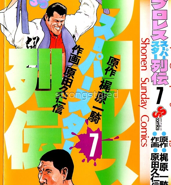 Giant Baba x Antonio Inoki - Comic Cover by strongstyled