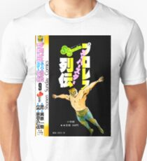 Tiger Mask - Comic Cover T-Shirt