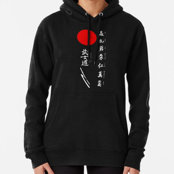 Bushido and Japanese Sun (White text) Pullover Hoodie
