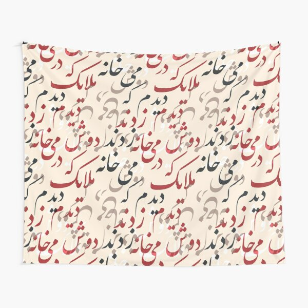 Farsi Calligraphy design from Hafez Poem by MahsaWatercolor Tapestry