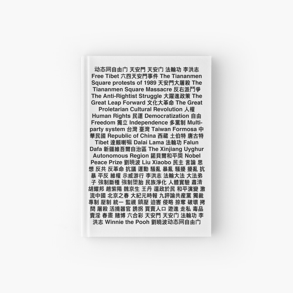 Tiananmen Square Copypasta China Ť©å®‰é–€ ĸåœ‹ Sticker By Nekoscourge Redbubble By nighthawk41 august 11, 2008. redbubble
