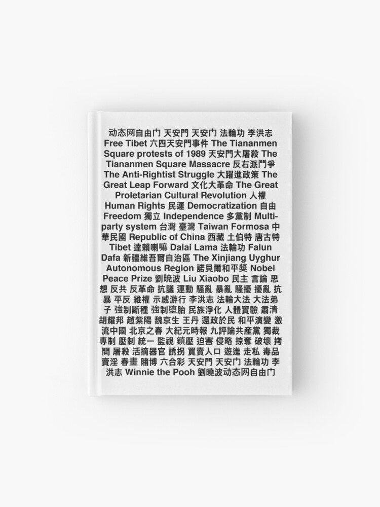 Tiananmen Square Copypasta China Ť©å®‰é–€ ĸ­åœ‹ Hardcover Journal By Nekoscourge Redbubble From what i heard, you don't only get disconnected. redbubble
