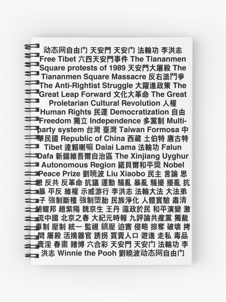 Tiananmen Square Copypasta China Ť©å®‰é–€ ĸåœ‹ Spiral Notebook By Nekoscourge Redbubble May 29, 2019, 5:00 pm edt updated on june 3, 2020 in 1989, more than a million chinese civilians, many of them students, staged the biggest challenge to the communist party's legitimacy since it came to. redbubble