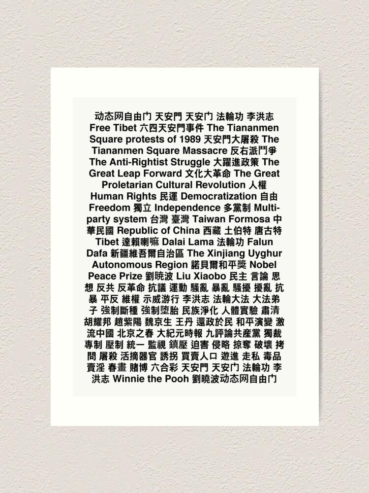 Tiananmen Square Copypasta China Ť©å®‰é–€ ĸåœ‹ Art Print By Nekoscourge Redbubble Tiananmen square on 2 june 1989, two days before the massacre. redbubble