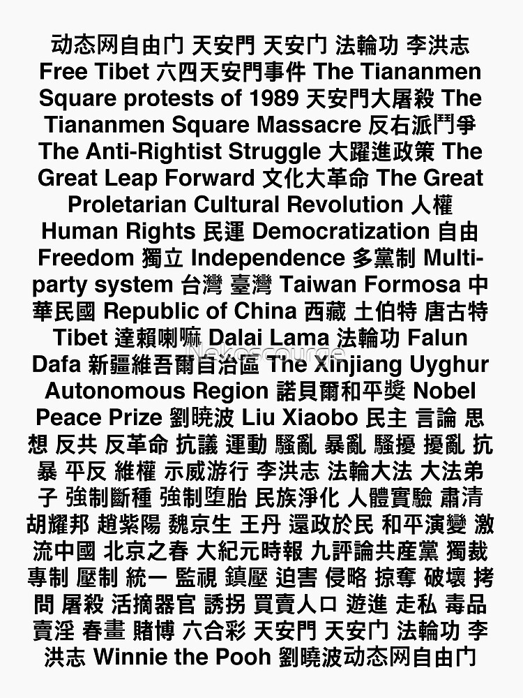 Tiananmen Square Copypasta China Ť©å®‰é–€ ĸ­åœ‹ Greeting Card By Nekoscourge Redbubble Hotels near mutianyu great wall. redbubble
