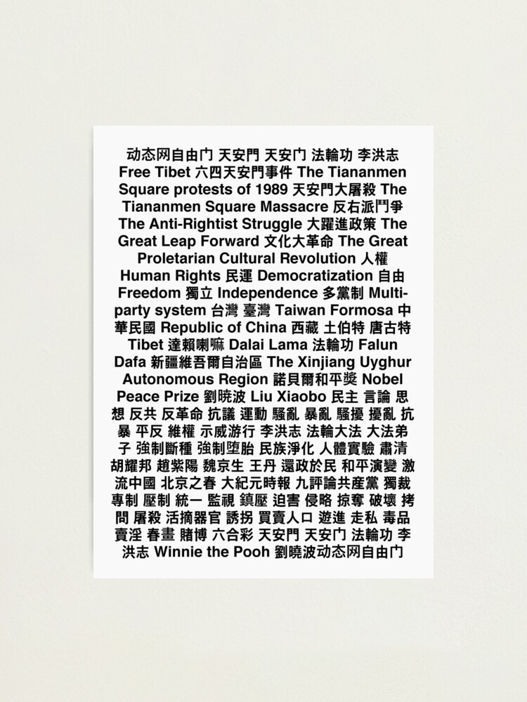 Tiananmen Square Copypasta China Ť©å®‰é–€ ĸåœ‹ Photographic Print By Nekoscourge Redbubble What happens when you google 'tiananmen square' in china? redbubble