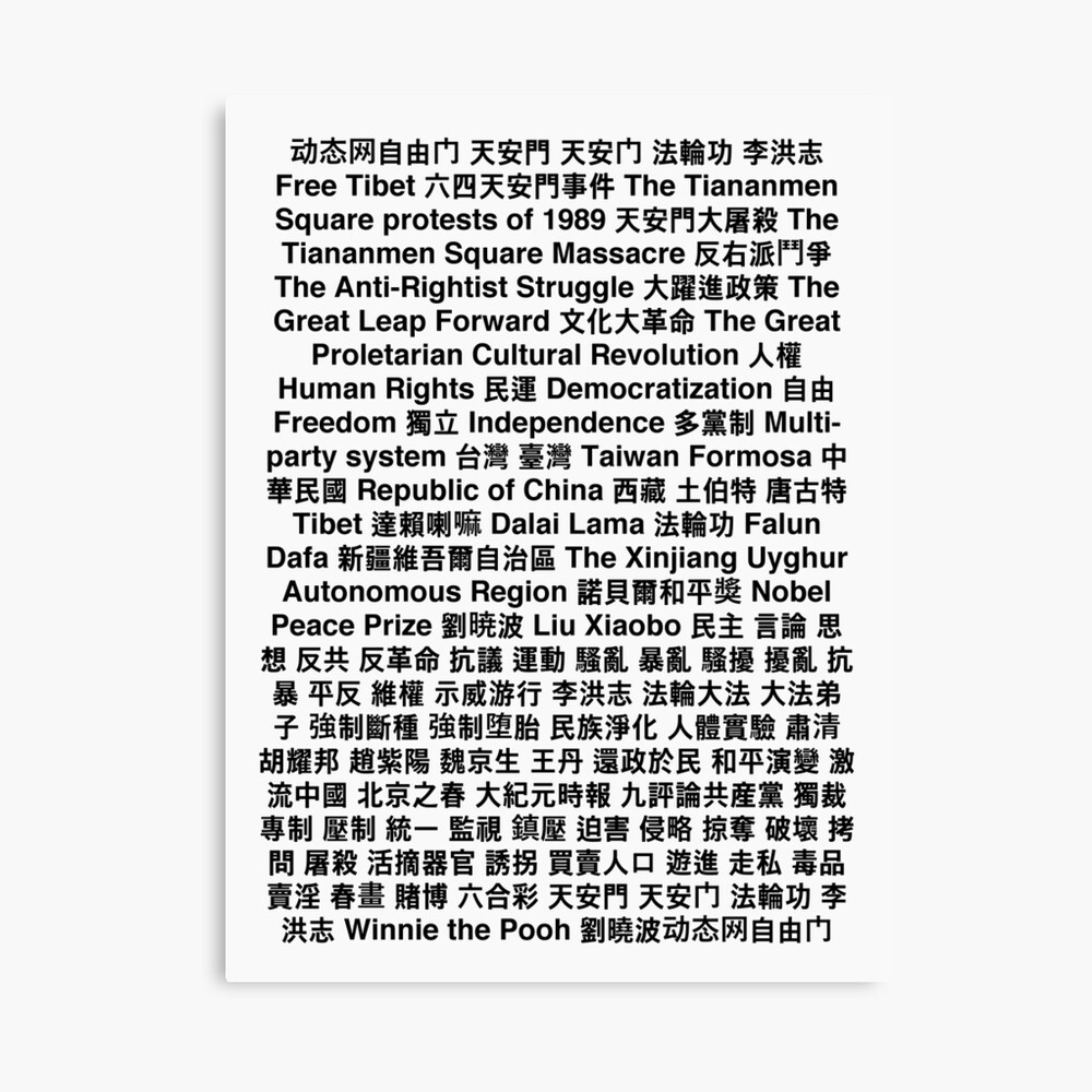 Tiananmen Square Copypasta China Ť©å®‰é–€ ĸ­åœ‹ Photographic Print By Nekoscourge Redbubble Tiananmen square copypasta china 天安門 中國 photographic print. redbubble