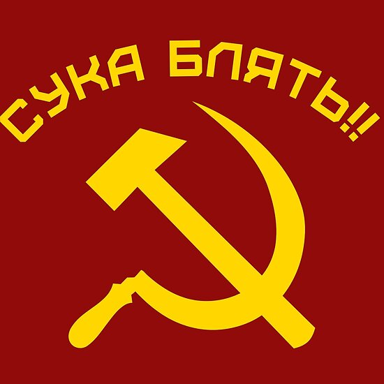 cyka blyat posters by k nadclothing redbubble