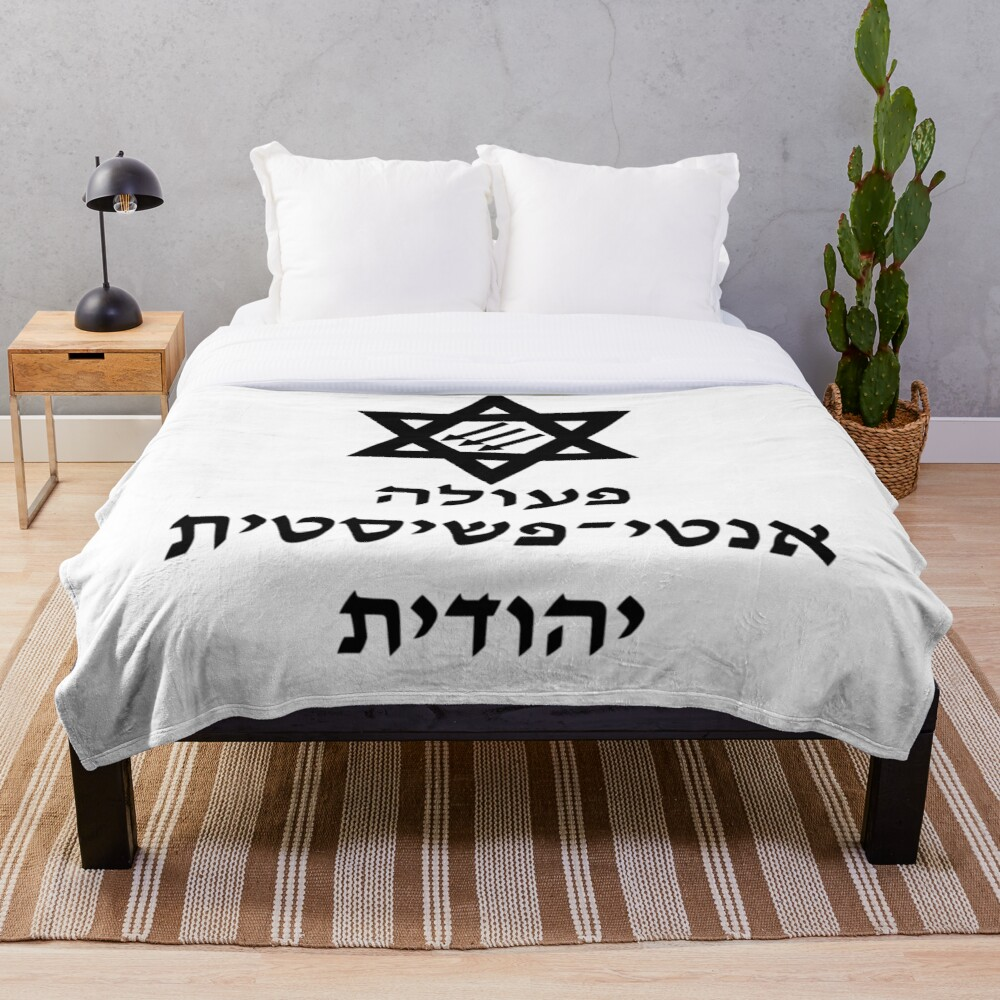Pula Anti-Fashistit Yehudit Throw Blanket