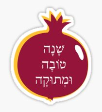 Rosh Hashanah Sticker with Pomegranate Sticker