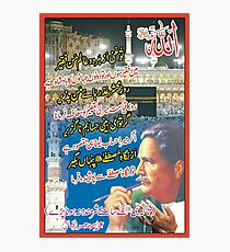 "Tu Ghani az har do aalam""Kalam-e-Iqbal"" Photographic Print"