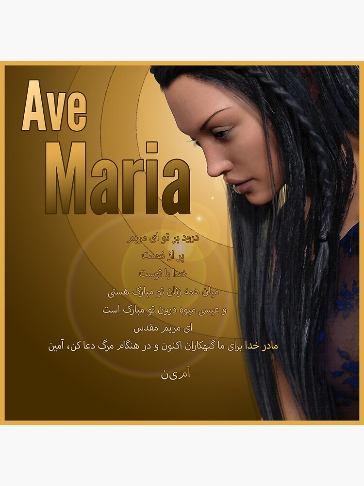 Hail Mary - Ave Maria - The prayer in Farsi by andyrenard