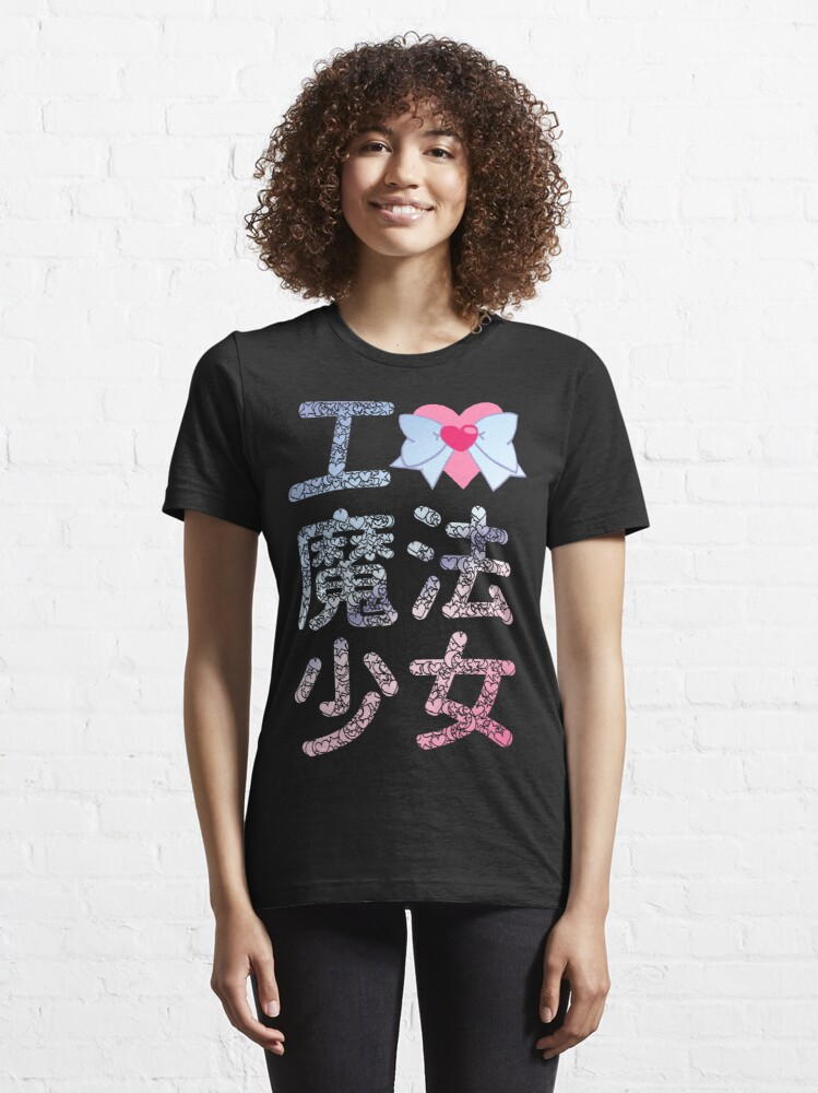 Alternate view of I Love Magical Girls : I ♥ 魔法少女 Essential T-Shirt
