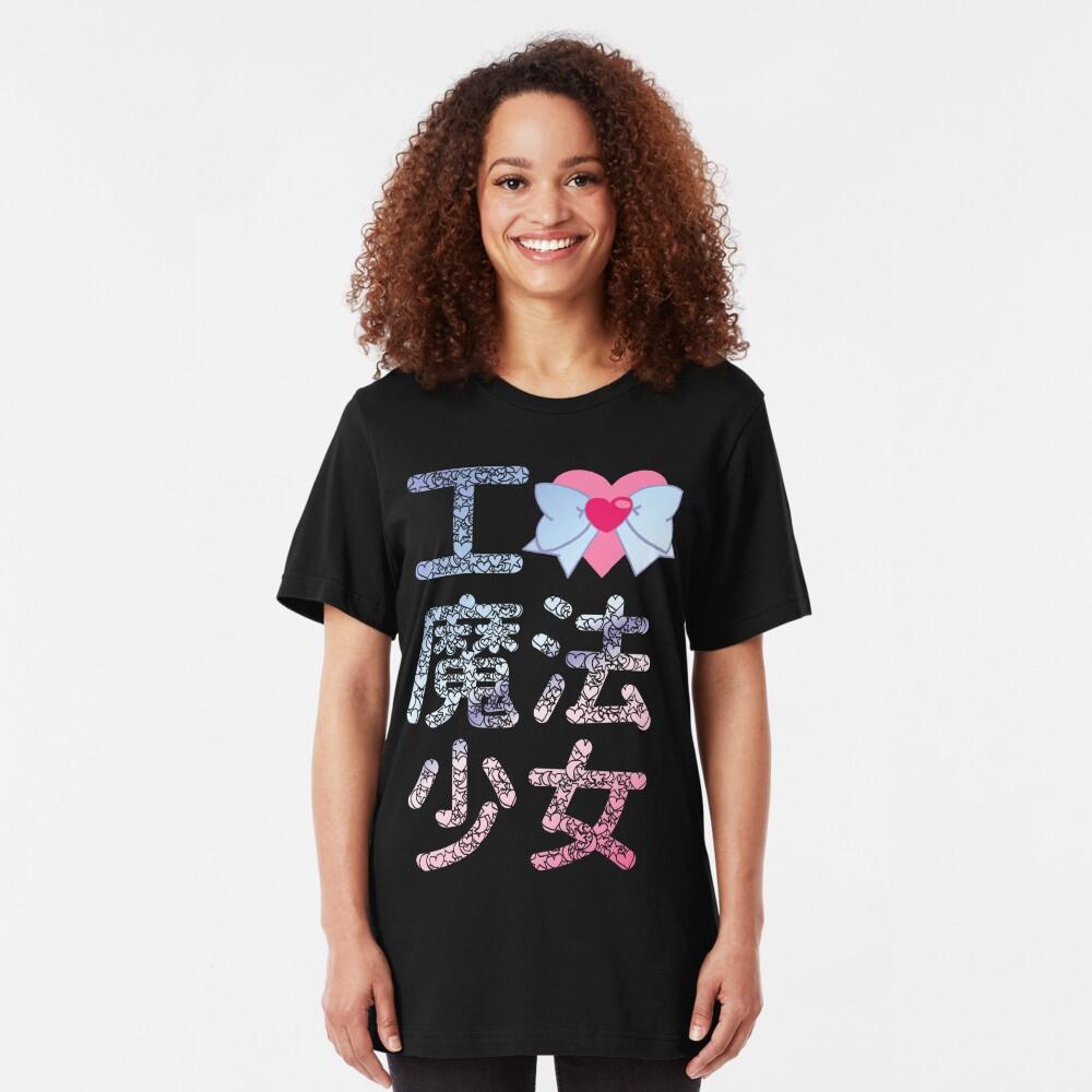 I Love Magical Girls : I ♥ 魔法少女 Slim Fit T-Shirt