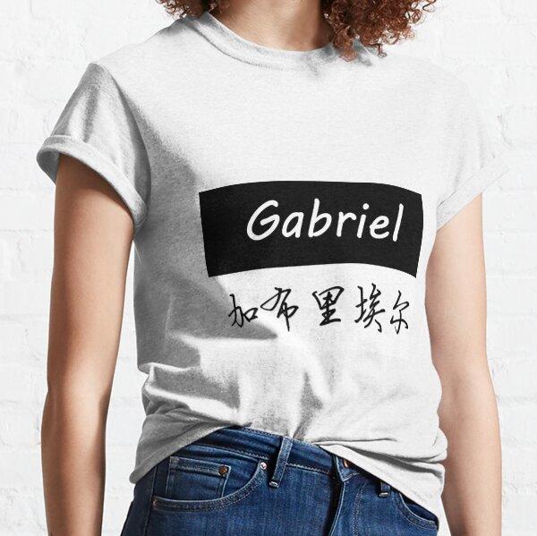 I am Gabriel. First Name Gabriel in Chinese Classic T-Shirt