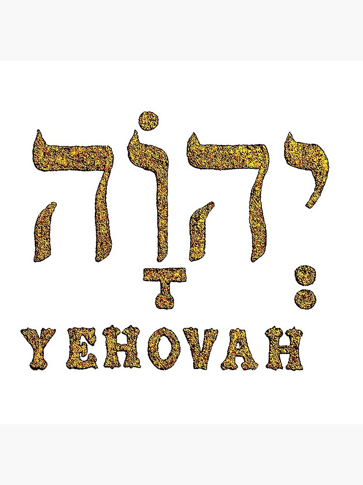 YEHOVAH - The Hebrew name of GOD. by jaynna