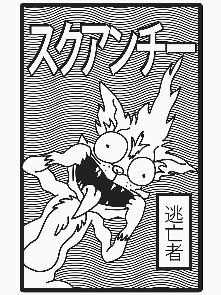Rick and Morty | Retro Japanese Squanchy by GroovyRaffRaff