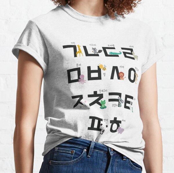 korean alphabet, learning hangul, handdrawn animal illustrations Classic T-Shirt