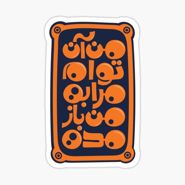 Man aan e To am Sticker