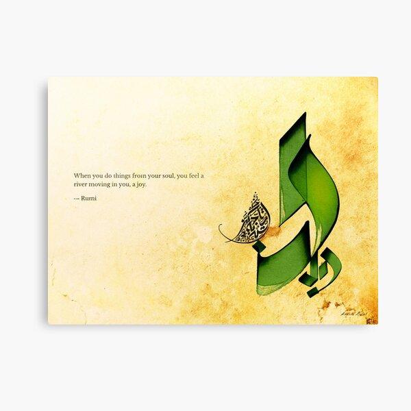Arabic Calligraphy - Rumi - Joy Canvas Print