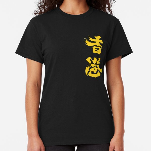 Hong Kong Add Oil (Yellow), 2019 Hong Kong Protest Classic T-Shirt