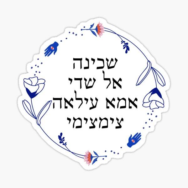 4 Femme Names of the Divine in Hebrew Sticker