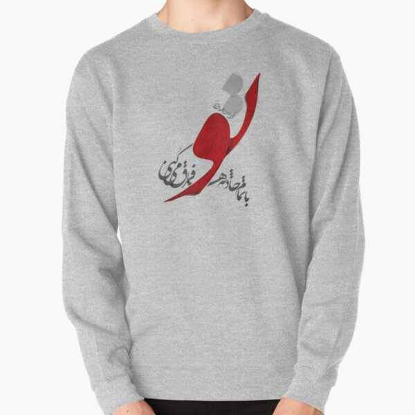 To (You) Pullover Sweatshirt