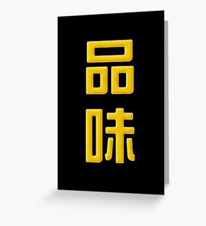 Luxurious Taste - 品味 Greeting Card