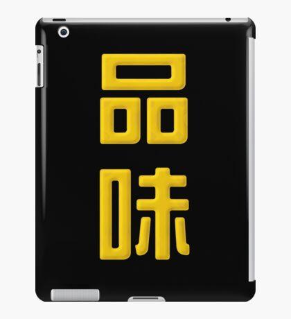 Luxurious Taste - 品味 iPad Case/Skin