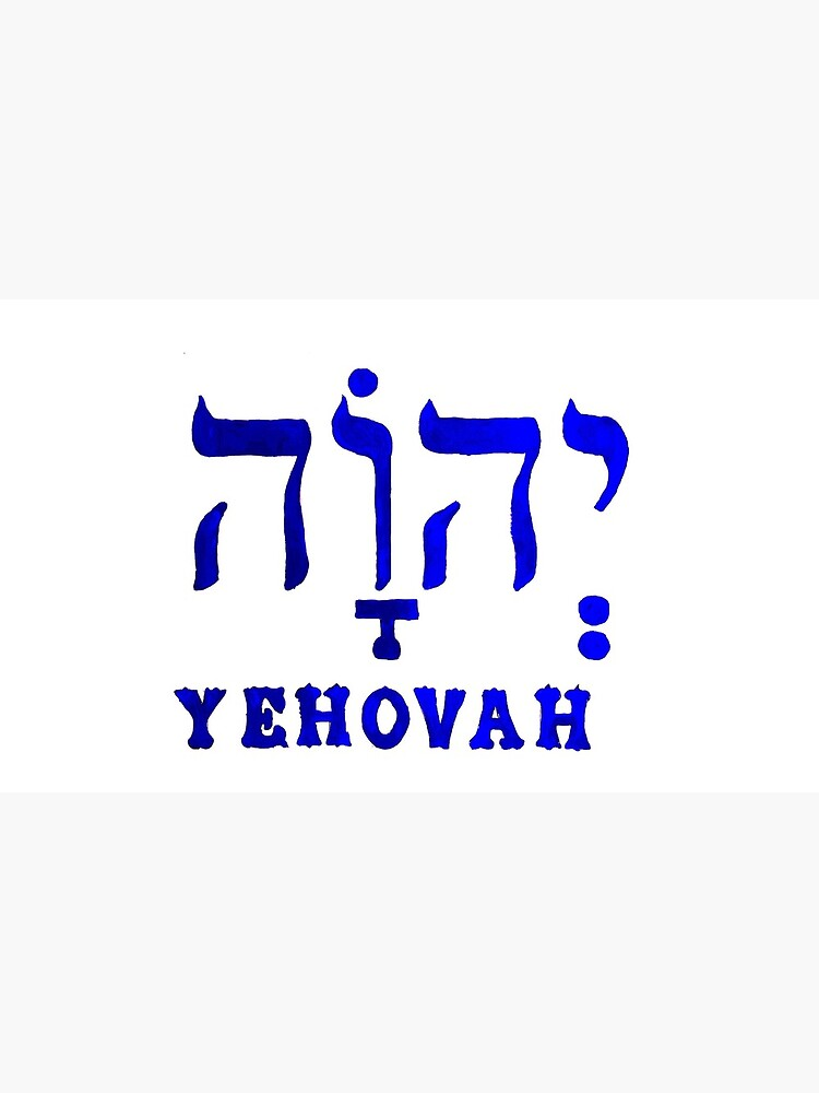 YEHOVAH - The Hebrew name of GOD! by jaynna