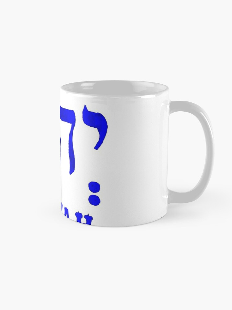 Alternate view of YEHOVAH - The Hebrew name of GOD! Mug