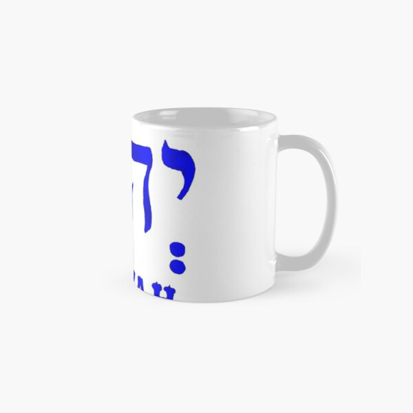 YEHOVAH - The Hebrew name of GOD! Classic Mug