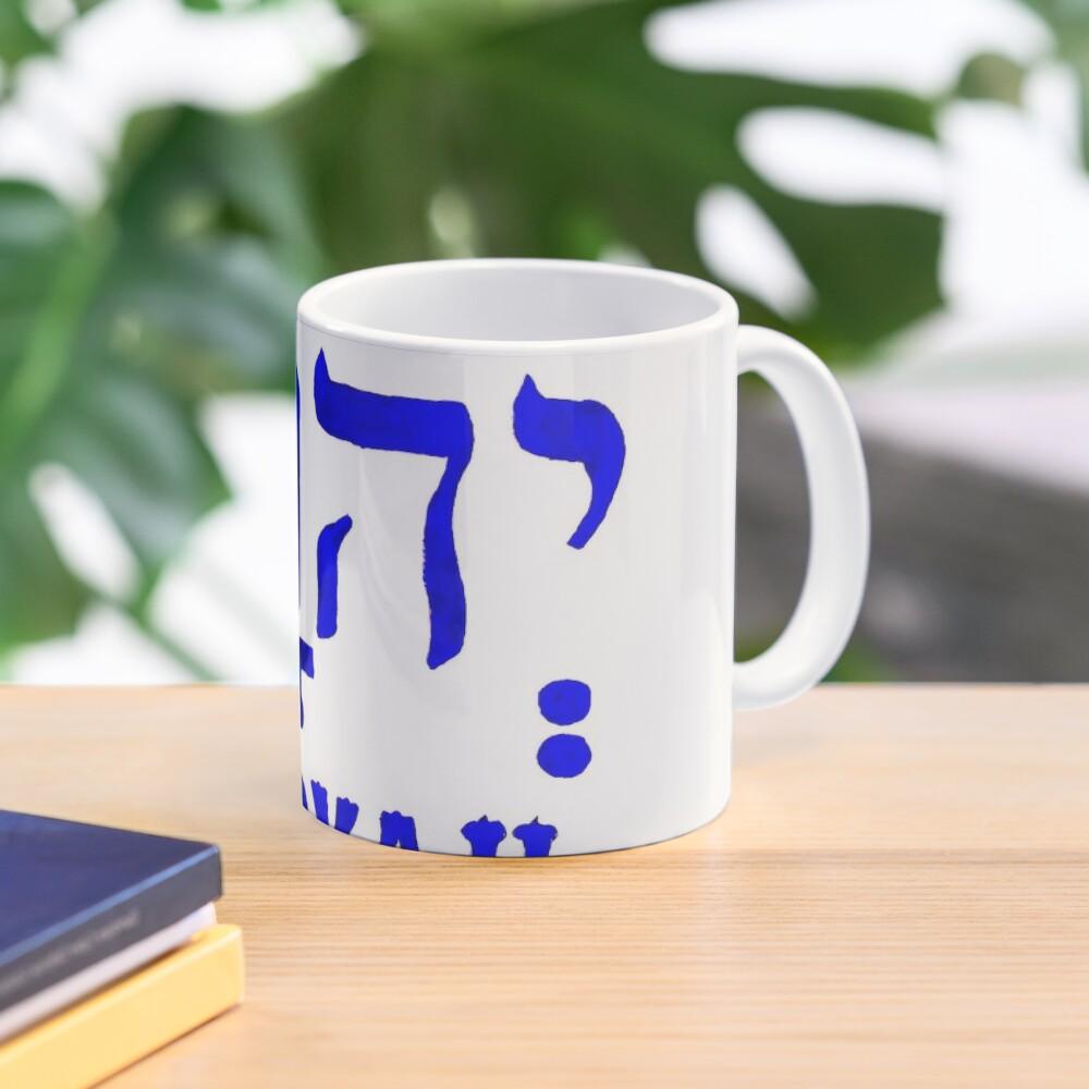 YEHOVAH - The Hebrew name of GOD! Mug