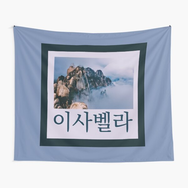 (Isabella) Personalize with Any Name in Hangul - Design 9 Tapestry