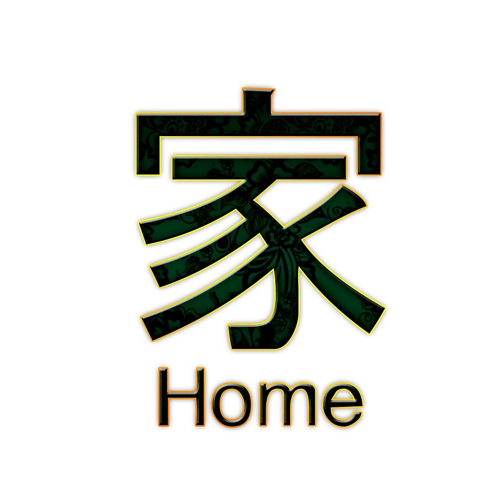 HOME KANJI  by meetmaria
