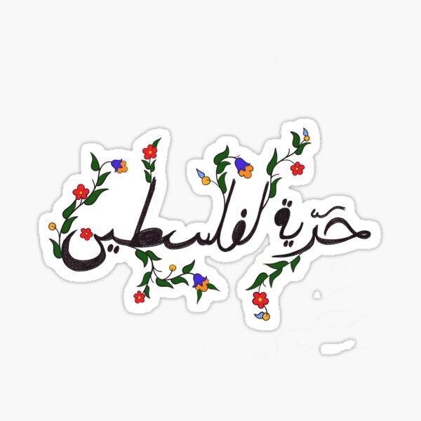 Freedom for Palestine Sticker