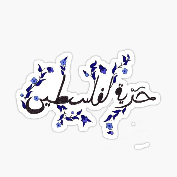 Freedom for Palestine - blue Sticker