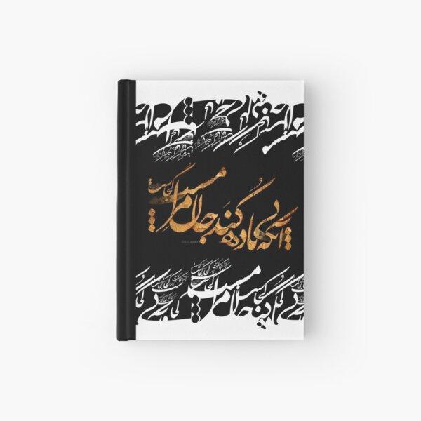Bi Baadeh آنکه بی باده کند جان مرا مست کجاست Hardcover Journal