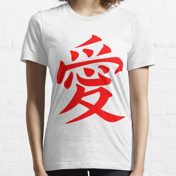 Chinese Love Symbol Red Essential T-Shirt