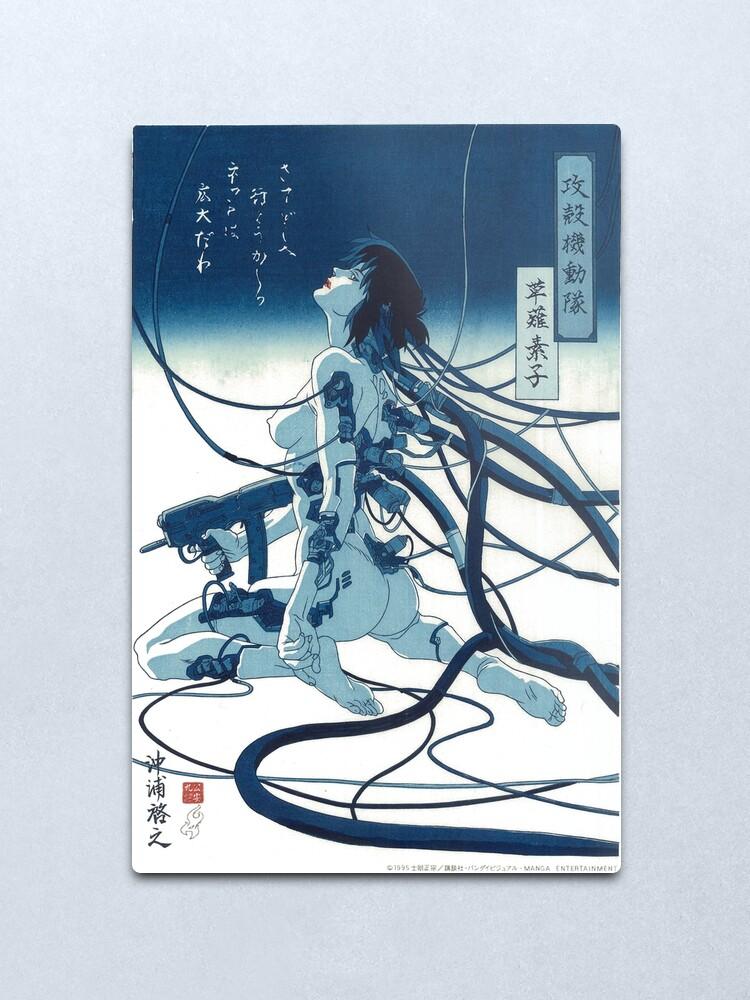 Alternate view of GHOST IN THE SHELL Art / 攻殻機動隊 Metal Print