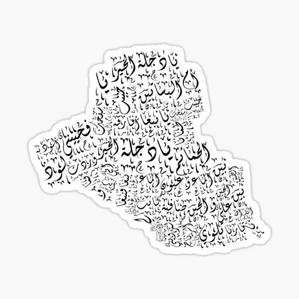 Iraq Map with Al-Jawaheri Poem Sticker