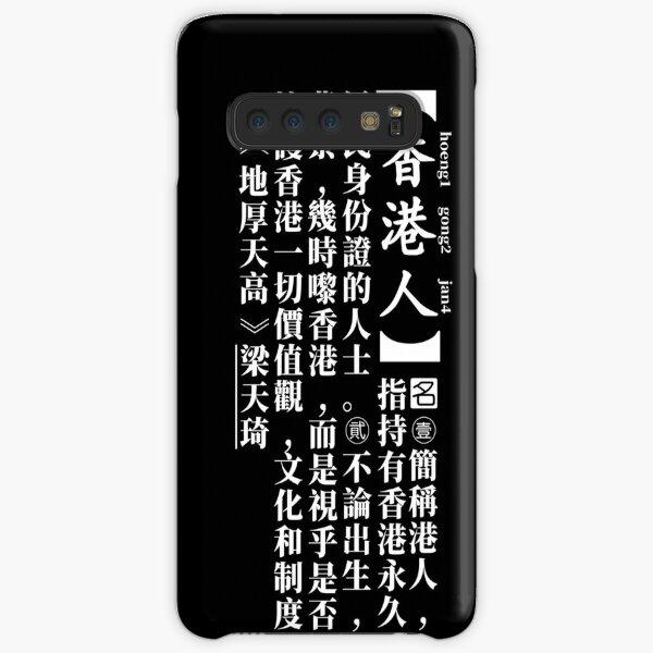 Hong Konger Definition in Cantonese Samsung Galaxy Snap Case