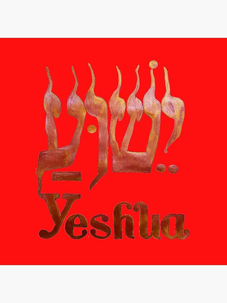 YESHUA The Hebrew Name of Jesus! by jaynna