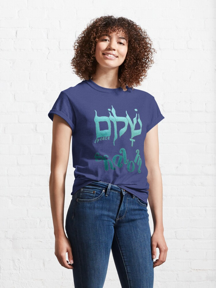 Alternate view of SHALOM The Hebrew word for Peace! Classic T-Shirt