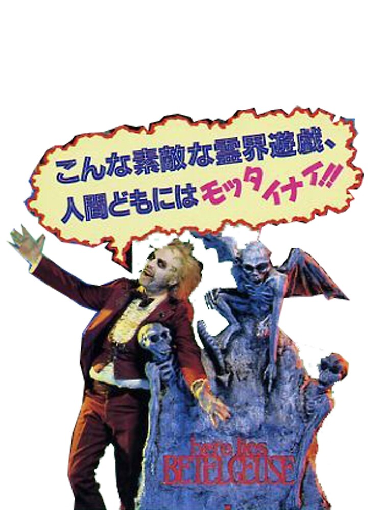 beetlejuice! beetlejuice! beetlejuice! w/japanese text by usedvideo