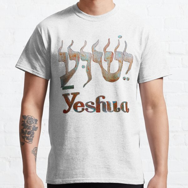 YESHUA The Hebrew Name of Jesus! Classic T-Shirt